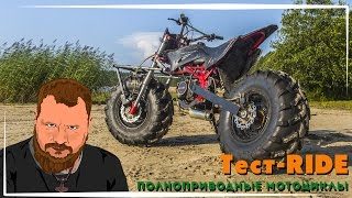 Test RIDE: Полноприводные мотоциклы