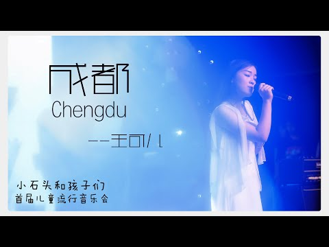 Chengdu, we would never fall apart. 其实你不懂我对《成都》的心,最好听的歌献给最好的你。Present by stone and children.