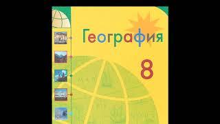 § 19 Ресурсы земной коры
