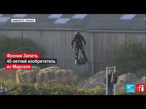 Ла-Манш за 20 минут: Фрэнки Запата перелетел пролив на ховерборде