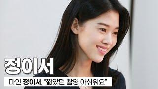 """'마인' 정이서, """"차학연과 약혼 후 흑화, 결말 씁쓸했죠"""""""