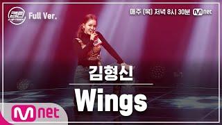 [9회/풀버전] 김형신 - Wings @TOP7 선발전#캡틴 | CAP-TEEN EP.9