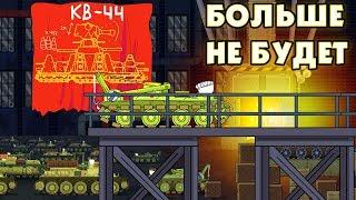 КВ-44 БОЛЬШЕ НЕ БУДЕТ! - Мультики про танки