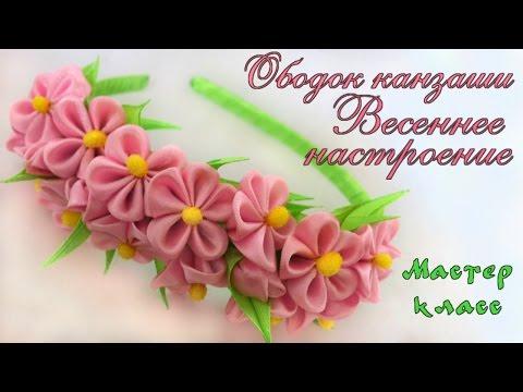 Ободок канзаши с маленькими цветочками из атласных лент Мастер класс. Kanzashi rim of satin ribbons смотреть онлайн