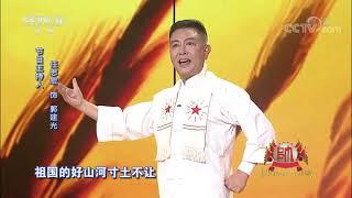 [梨园闯关我挂帅]现代京剧《沙家浜》选段 演唱:任志宏| CCTV戏曲