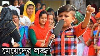 মেয়েদের লজ্জার কথা এই ছোট ছেলেটির মূখে শুনুন । Meyeder Lojjar Kotha । Singer Rasel By FK Music