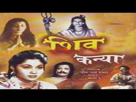 Shiv Kanya (1954)    Full Hindi Movie   Lalita Pawar   Nirupa Roy