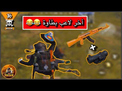 شاهد فانتوم يلعب بسلاح الروسي اكي وسكوب 6 (سلسلة اللعب مع المشتركين #7)#PUBG_MOBILE