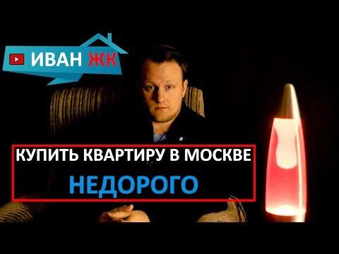 🔺 Иван ЖК   купить квартиру в Москве недорого