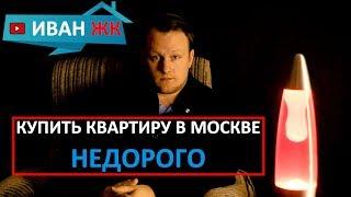 🔺 Иван ЖК | купить квартиру в Москве недорого