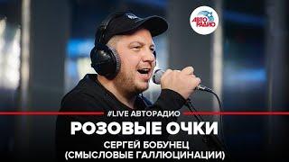 Download 🅰️ Сергей Бобунец / Смысловые Галлюцинации - Розовые Очки (LIVE @ Авторадио) Mp3 and Videos