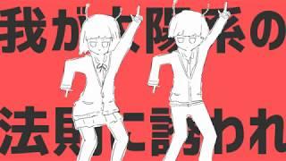 Gambar cover 太陽系デスコ / ナユタン星人(cover) - Eve