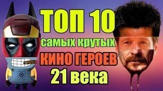 ТОП 10 ЛУЧШИХ ГЕРОЕВ ФИЛЬМОВ 21 ВЕКА / сТОПка Кинониста