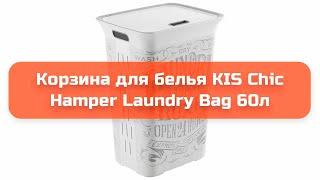 Корзина для белья KIS Chic Hamper Laundry Bag 60л обзор и отзыв