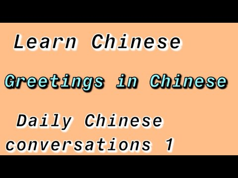Oral Chinese Online-Lesson 1-Greeting-Elite Mandarin