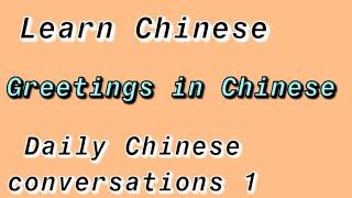 Oral Chinese Online-Lesson 1-Greeting-Elite Mandarin
