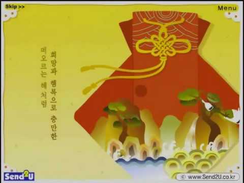 Korean new year card youtube korean new year card m4hsunfo