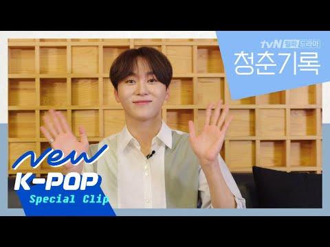 [greeting]-seungkwan(승관)-(of-seventeen(세븐틴))---go-|-record-of-youth-청춘기록-ost