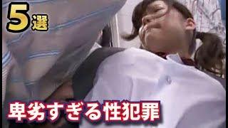 卑劣すぎる手口の性犯罪5選!特急列車内での犯行にも関わらず乗客は無視!どうした日本人!?