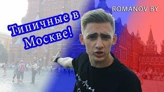 Смотреть видео ROMANOV BY: Типичные в Москве онлайн