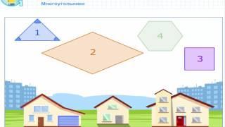 Что такое многоугольники и какие бывают многоугольники?