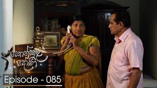 Konkala Dhoni | Episode 85 - (2018-02-26) | ITN Thumbnail
