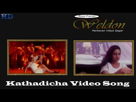 Kathadicha Video Song - Weldon | Sriram | Jothi | MassAudiosandVideos