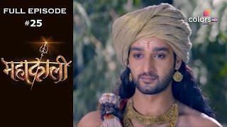 Mahakaali  Season 1  Full Episode 25