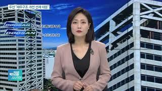 """두산건설 상장폐지 된다…""""재무구조와 경영효율화 위해"""""""