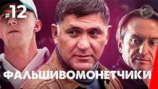 Фальшивомонетчики (12 серия) (2016) сериал