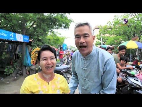 สืบสายใย ผ้าไทย อาเซียน : สัมผัสวิถีชีวิตของชาวมัณฑะเลย์ เมียนมาร์ (9ก.ค.58) MCOT HD ช่อง 30