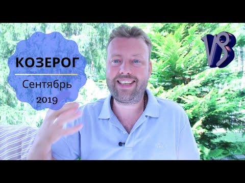 КОЗЕРОГ. Гороскоп на СЕНТЯБРЬ 2019