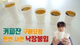 커피 잔 실수 없이 구매하는 요령 / 에스프레소 추출 …