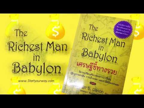 CASTBOOK  EP4 คนรวยแห่งมหานครสอนอะไร เศรษฐีชี้ทางรวย The Richest man in Babylon