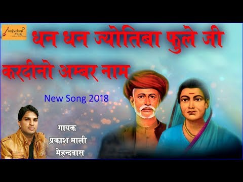 धन धन ज्योतिबा जी फुले || Singer Prakash Mali Mehandwas || Jyotiba Phule and Savitribai Song 2018New