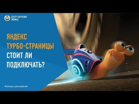 [Яндекс. Турбо страницы] Стоит ли использовать?
