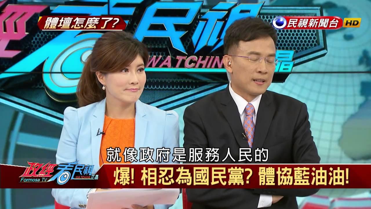 政經看民視 Jeng Chin FTV