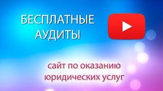 видео Стоимость Юридических услуг