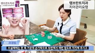 [대전치과,대전잇몸치료] 치아관리 요령 (칫솔질,치간치…