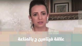 الدكتورة ربى مشربش - علاقة فيتامين ج بالمناعة