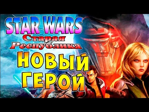 Прохождение Star Wars The Old Republic (Звездные Войны Старая республика) - часть 1 - Новый Герой