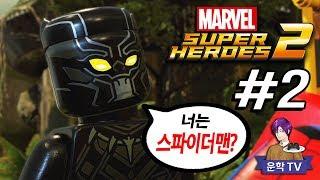 🌏 블랙팬서 출동!! 와칸다 포에버!! [ 레고 마블 슈퍼히어로즈2 #2 : Lego Marvel Superheroes 2 ] 운학 TV