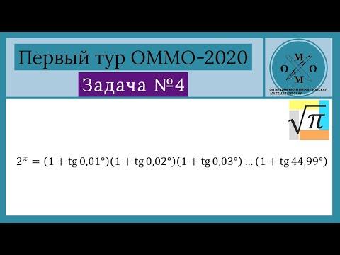 Разбор задачи №4 из первого тура ОММО-2020