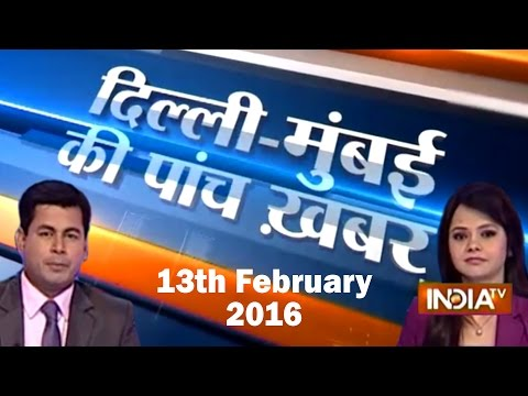 India TV News : 5 Khabarein Delhi Mumbai Ki February 13, 2016