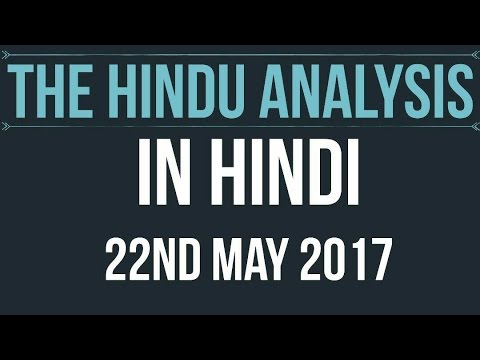 22 May 2017-The Hindu Full News Paper Analysis-[Coal Block, World Water, Gender Equality]