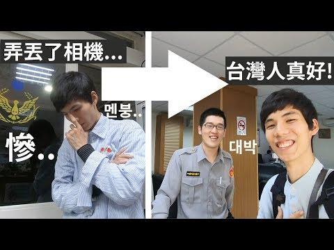 韓國人在台灣弄丟了相機和手機, 竟然都找回來了...台灣人真好😭