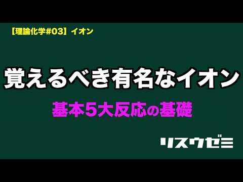 【理論化学#03】有名なイオン【反転授業】