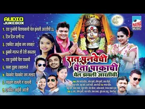 Raat Punavechi Cheta Pakachi  Yel Jhali Aartichi |  Ekveera Aai | Letest Audio Jukebox