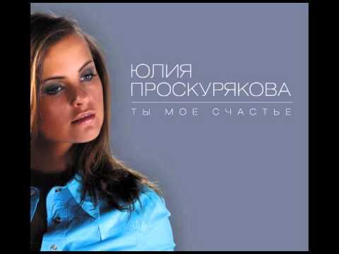Юлия Проскурякова Ты - мое счастье