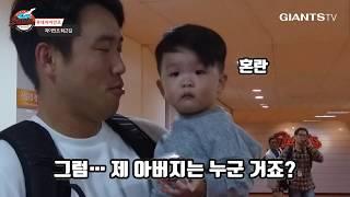 [자이언츠TV] 자이언츠 2세들과 함께한 광란(?)의 퇴근길
